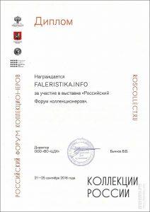 Диплом за участие проекта FALERISTIKA.info в выставке «Российский Форум коллекционеров» в Центральном Доме Художника