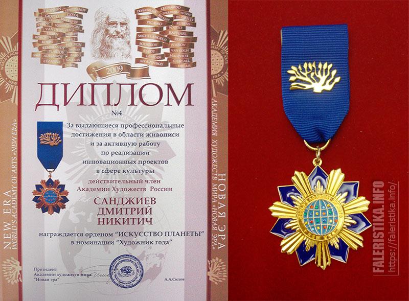 sandzhiev-19