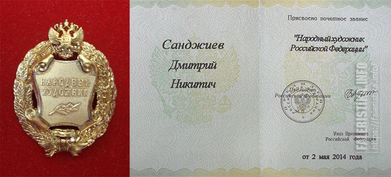 sandzhiev-20