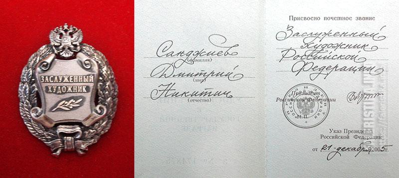 sandzhiev-21