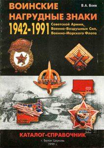 Воинские нагрудные знаки Советской Армии, Военно-Воздушных Сил, Военно-Морского Флота 1942-1991 гг.