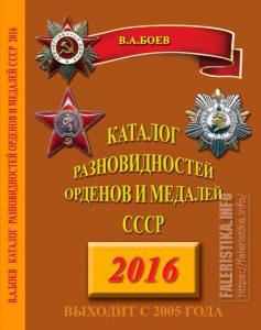 Каталог разновидностей орденов и медалей СССР 2016 г.