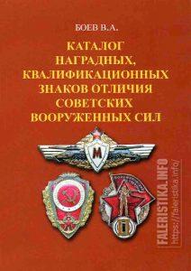 Каталог наградных, квалифиционных знаков отличия Советских Вооружённых Сил