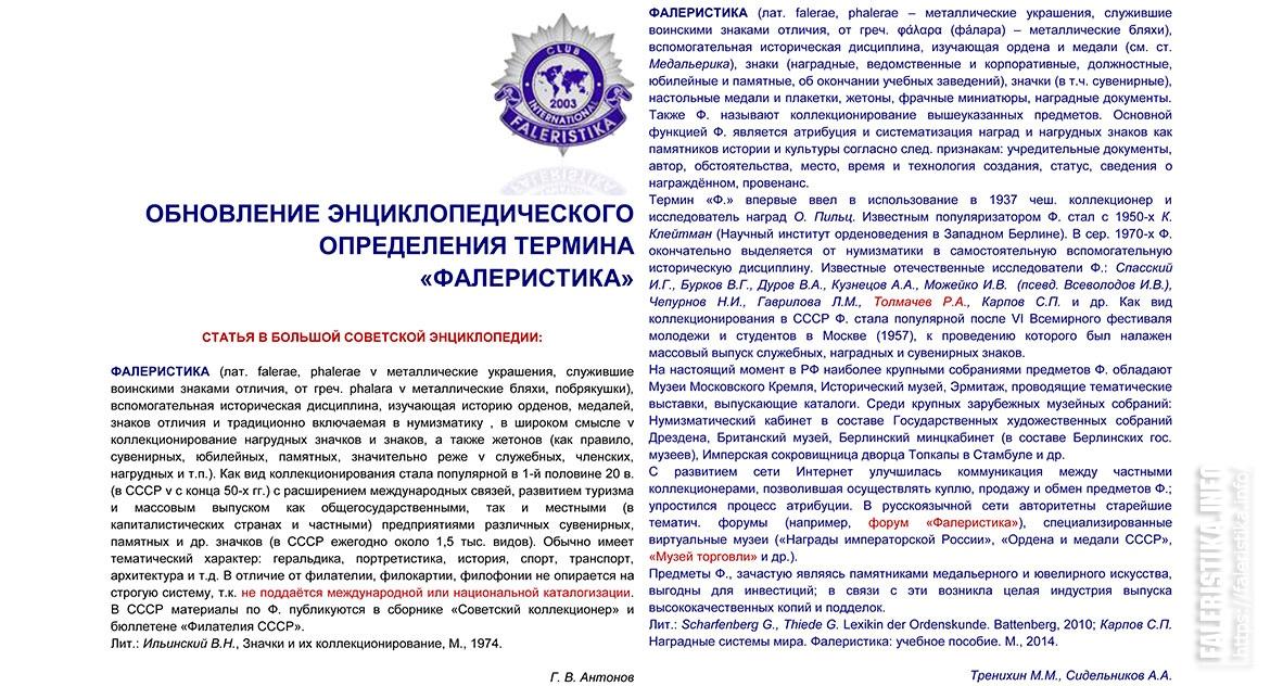 Энциклопедическое определение термина Фалеристика в Большую Российскую энциклопедию