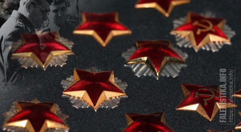 Югославские звёзды. История звёзд для головных уборов ВС Югославии (1946-1991 г.г.)