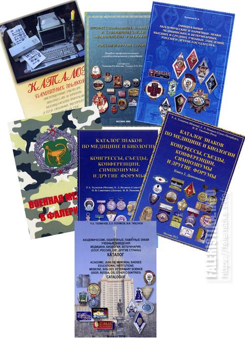 Обложки книг Романа Александровича Толмачёва по медицинской фалеристике