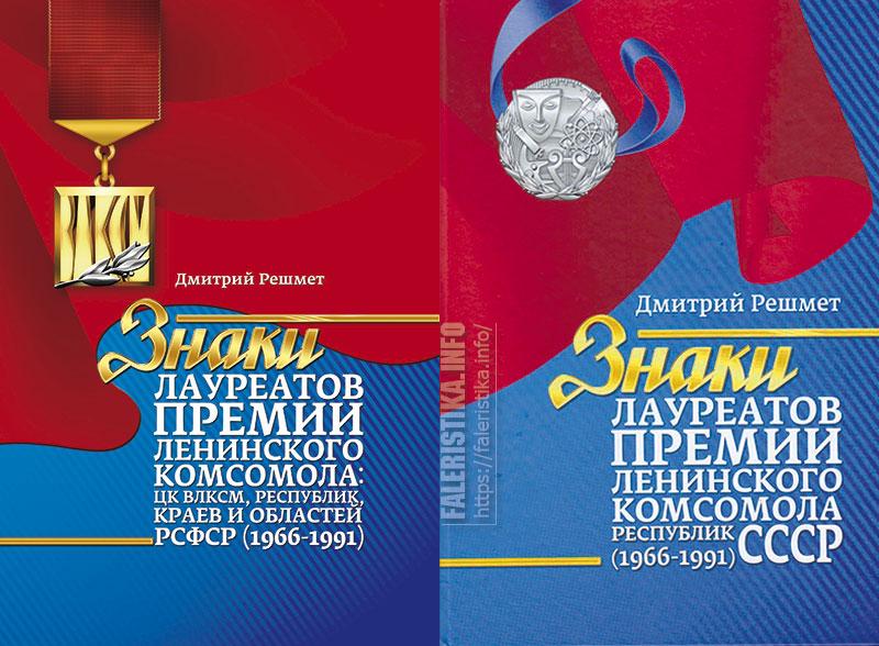 Книги Дмитрия Решмета по знакам комсомольских премий