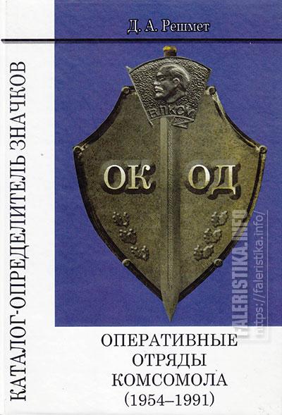 Книга Дмитрия Решмета по знакам ОКОД (Оперативных отрядов комсомола)