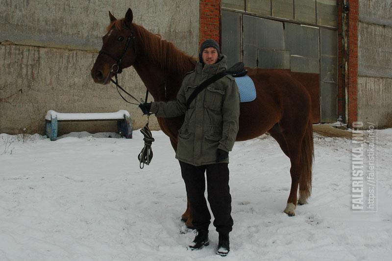 Михаил Тренихин с лошадью Рыжухой
