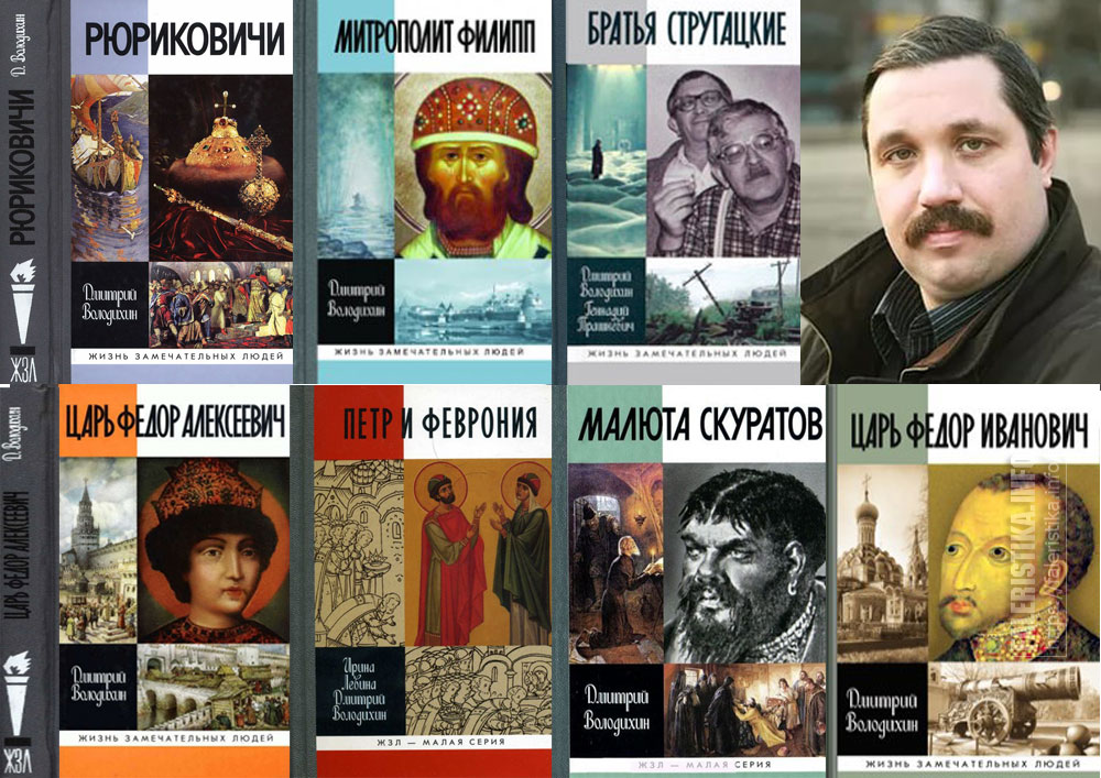 Книги Дмитрия Володихина, изданные в серии ЖЗЛ
