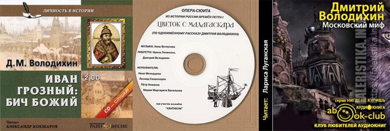 Аудио-диски с произведениями Дмитрия Волоихина
