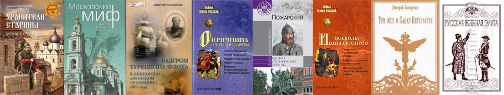 Историческая литература Дмитрия Володихина