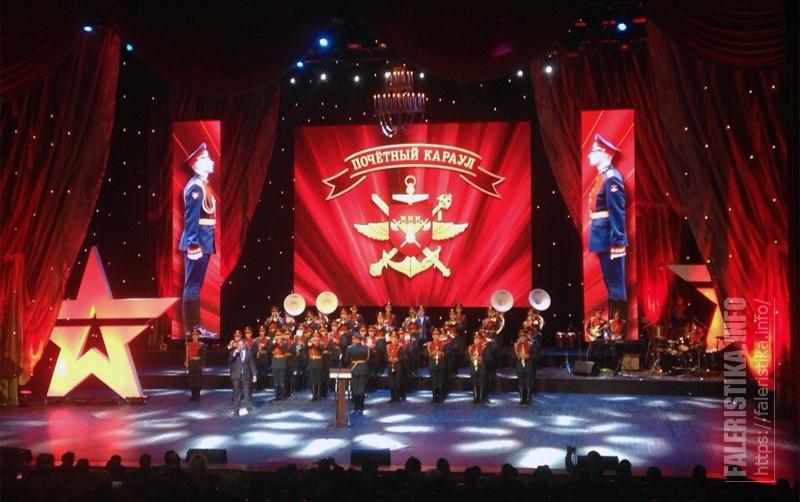 Концерт по случаю празднования 60-летия Почётного караула России. Театр Российской армии, 2 декабря 2016. На сцене оркестр Почётного караула России