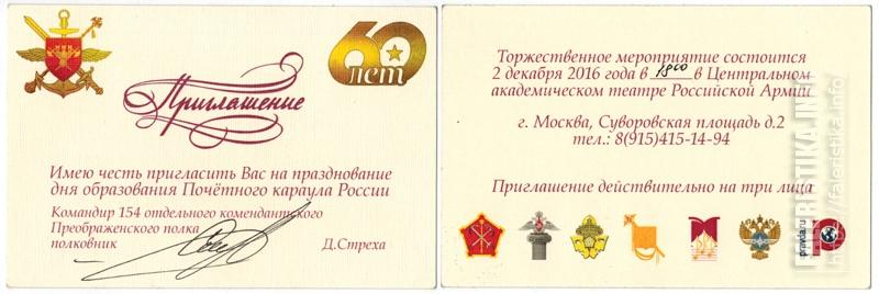 Пригласительный билет на концерт по случаю празднования 60-летия Почётного караула Росии, подписанный командиром 154 ОКПП полковником Стреха Д.П.