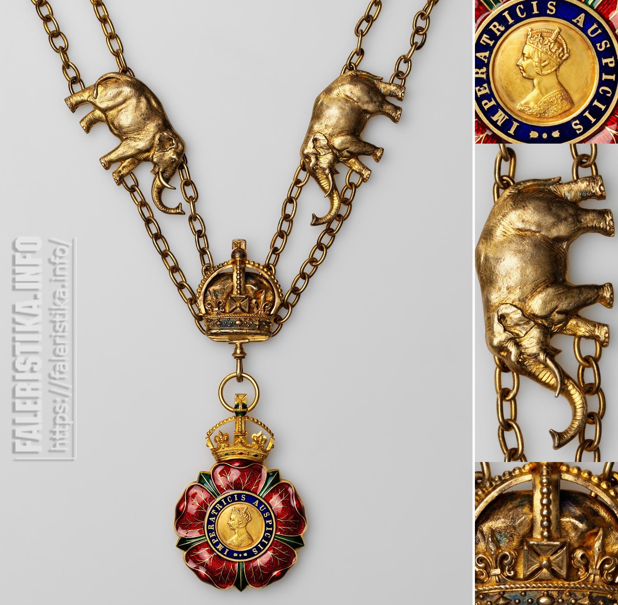Выдающийся орден Индийской империи (англ. The Most Eminent Order of the Indian Empire). Цепь рыцаря-Великого командора со знаком. Лондон, 1887—1947. Серебро, золото (знак); литьё, штамп, гравировка, пунцирование, эмаль, гильошировка, золочение, монтировка. Цепь – 153х4,3; знак – 9,5х6 (с петлёй). Коллекция А.Л. Хазина