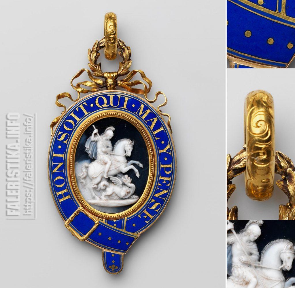 Наиблагороднейший орден Подвязки (англ. The Most Noble Order of the Garter). Знак ордена (Малый Георгий). Принадлежал Генри, 5-му герцогу Бофору, или его сыну Генри Чарльзу, 6-му герцогу Бофору. Лондон, 1786—1805. Резчик камеи Джованни Антонио Сантарелли. Золото, агат; штамп, гравировка, резьба по камню, эмаль, монтировка. 12,4х6,7; 14х6,7 (с петлёй). Коллекция А.Л. Хазина