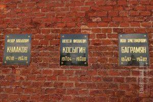 Кулаков Ф.Д. (1918-1978), Косыгин А.Н. (1904-1980), Баграмян И.Х. (1897-1982)