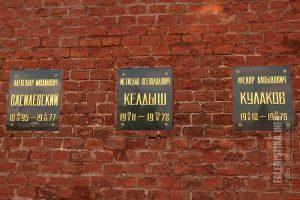 Василевский А.М. (1895-1977), Келдыш М.В. (1911-1978), Кулаков Ф.Д. (1918-1978)