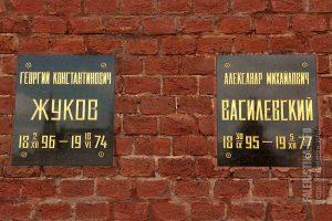 Жуков Г.К. (1896-1974), Василевский А.М. (1895-1977)