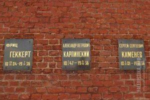 Фриц Геккерт (1884-1936), Карпинкий А.П. (1847-1936), Каменев С.С. (1881-1936)