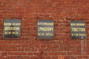 Довгалевский В.С. (1885-1934), Смидович П.Г. (1874-1935), Товстуха И.П. (1889-1935)