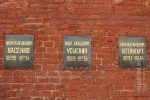 Васенко А.Б. (1899-1934), Усыскин И.Д. (1910-1934), Штейнгарт А.М. (1887-1934)