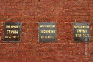 Стучка П.И. (1865-1932), Покровский М.Н. (1868-1932), Киркиж К.О. (1888-1932)