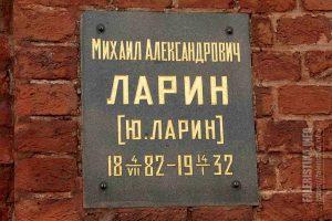 Ларин Михаил Александрович (1882-1932)