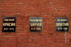 Красин Л.Б. (1870-1926), Цюрупа А.Д. (1870-1928), Скворцов-Степанов И.И. (!870-1928)