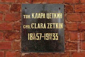 Клара Цеткин (1857-1933)