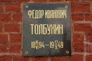 Толбухин Фёдор Иванович (1894-1949)