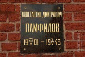 Памфилов Константин Дмитриевич (1901-1943)