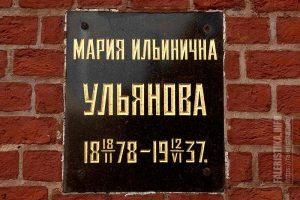 Ульянова Мария Ильинична (1878-1937)