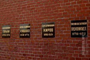 Горький А.М. (1868-1936), Куйбышев В.В. (1888-1935), Киров С.М. (1886-1934), Орджоникидзе (1886-1937)