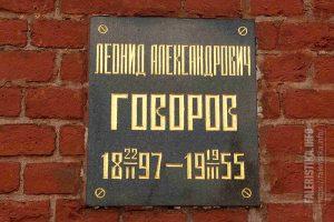 Говоров Леонид Александрович (1897-1955)