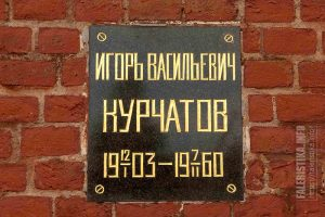 Курчатов Игорь Васильевч (1903-1960)