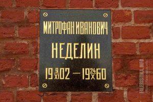 Неделин Митрофан Иванович (1902-1960)