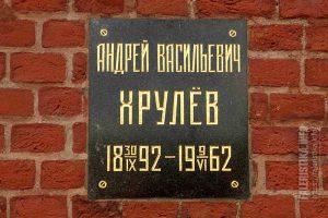 Хрулёв Андрей Васильевич (1892-1962)