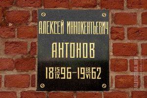 Антонов Алексей Иннокентьевич (1896-1962)
