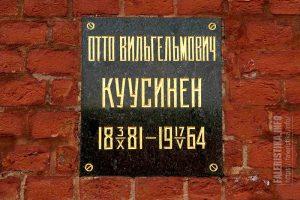 Отто Вильгельмович Куусинен (1881-1964)