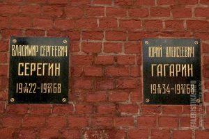Серёгин В.С. (1922-1968), Гагарин Ю.А. (1934-1968)