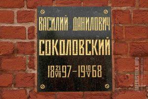 Соколовский Василий Данилович (1897-1968)