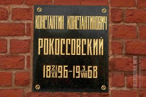 Рокоссовский Константин Константинович (1896-1968)