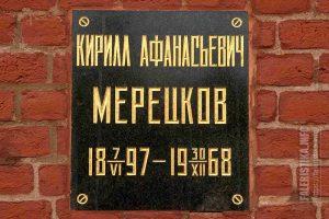 Мерецков Кирилл Афанасьевич (1897-1968)