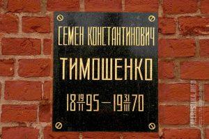 Тимошенко Семён Константинович (1895-1970)
