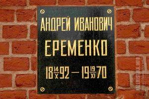 Ерёменко Андрей Иванович (1892-1970)
