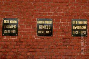 Пацаев В.И. (1933-1971), Волков В.Н. (1935-1971), Добровольский Г.Т. (1928-1971)