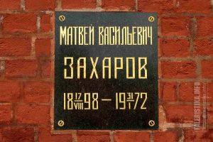 Захаров Матвей Васильевич (1898-1972)