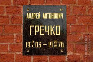 Гречко Андрей Антонович (1903-1976)