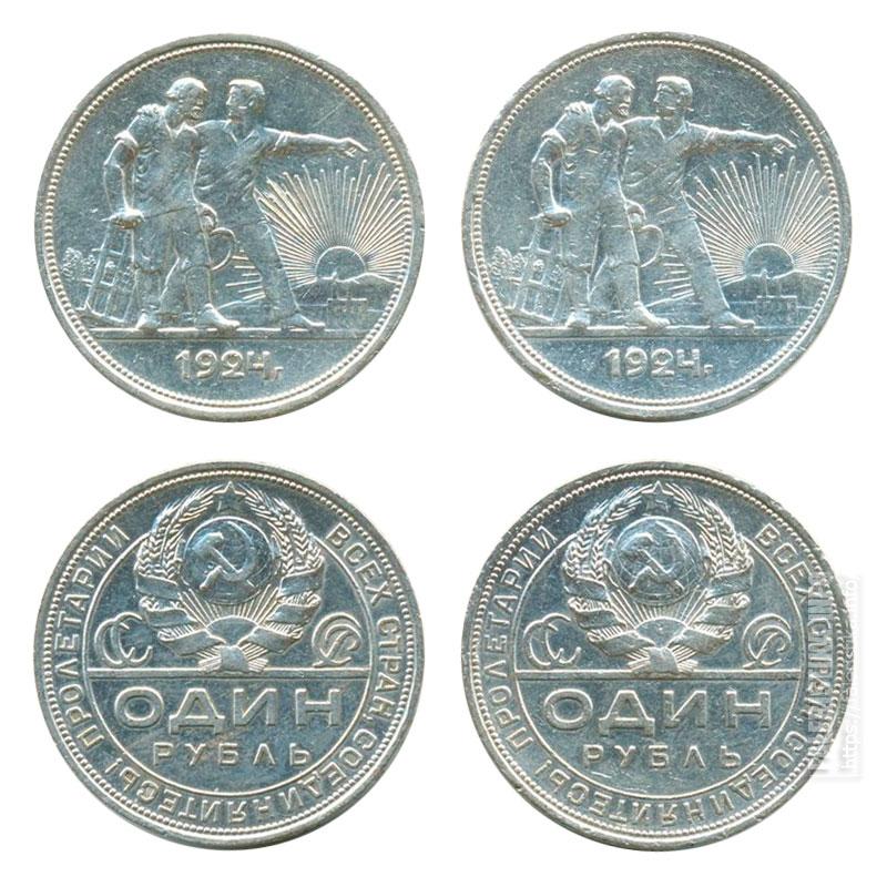 Настоящие рубли 1924 года